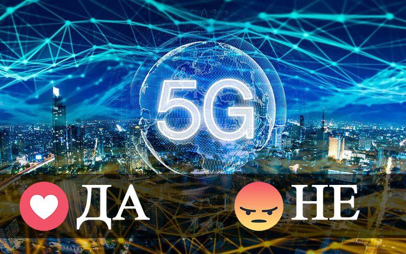 Подкрепята ли 5G мрежа в България