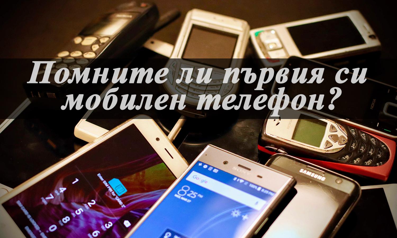 Помните ли първия си мобилен телефон?