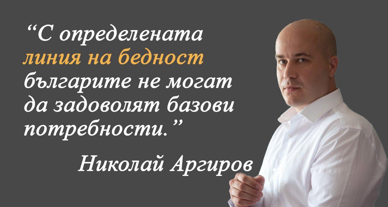 Николай Аргиров: Реалната линия на бедност е много над обявената