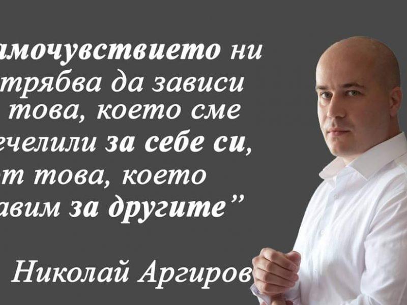 Николай Аргиров: Ето защо големите неравенства са проблем за България.