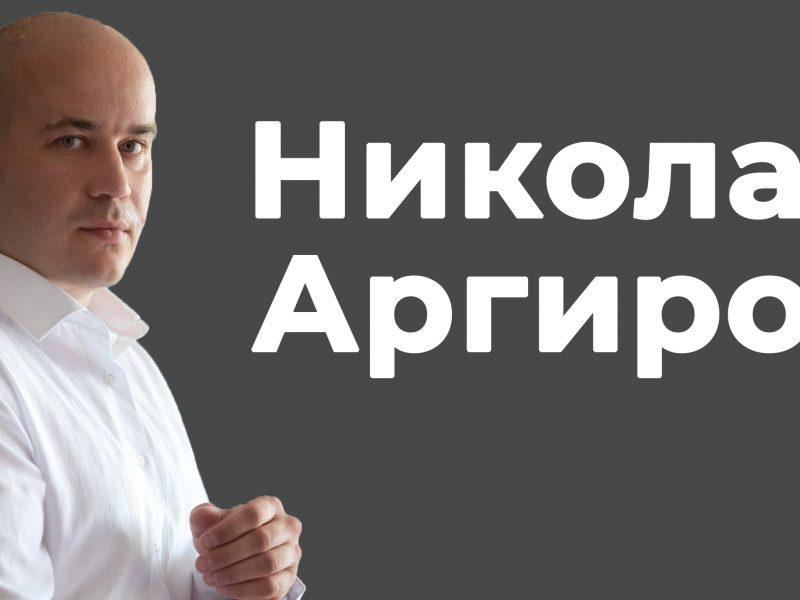 Николай Аргиров